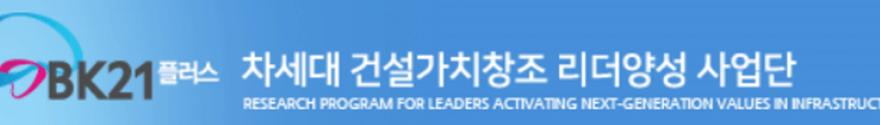 logo_SNU_BK21+
